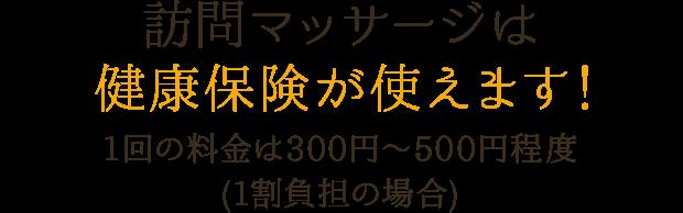 訪問マッサージは健康保険が使えます!1回の料金は300円~500円程度(1割負担の場合)