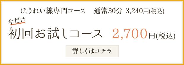初回お試しコース 2,700円(税込)